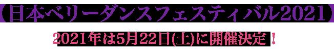 日本ベリーダンスフェスティバル2021は5月22日(土)に開催決定!
